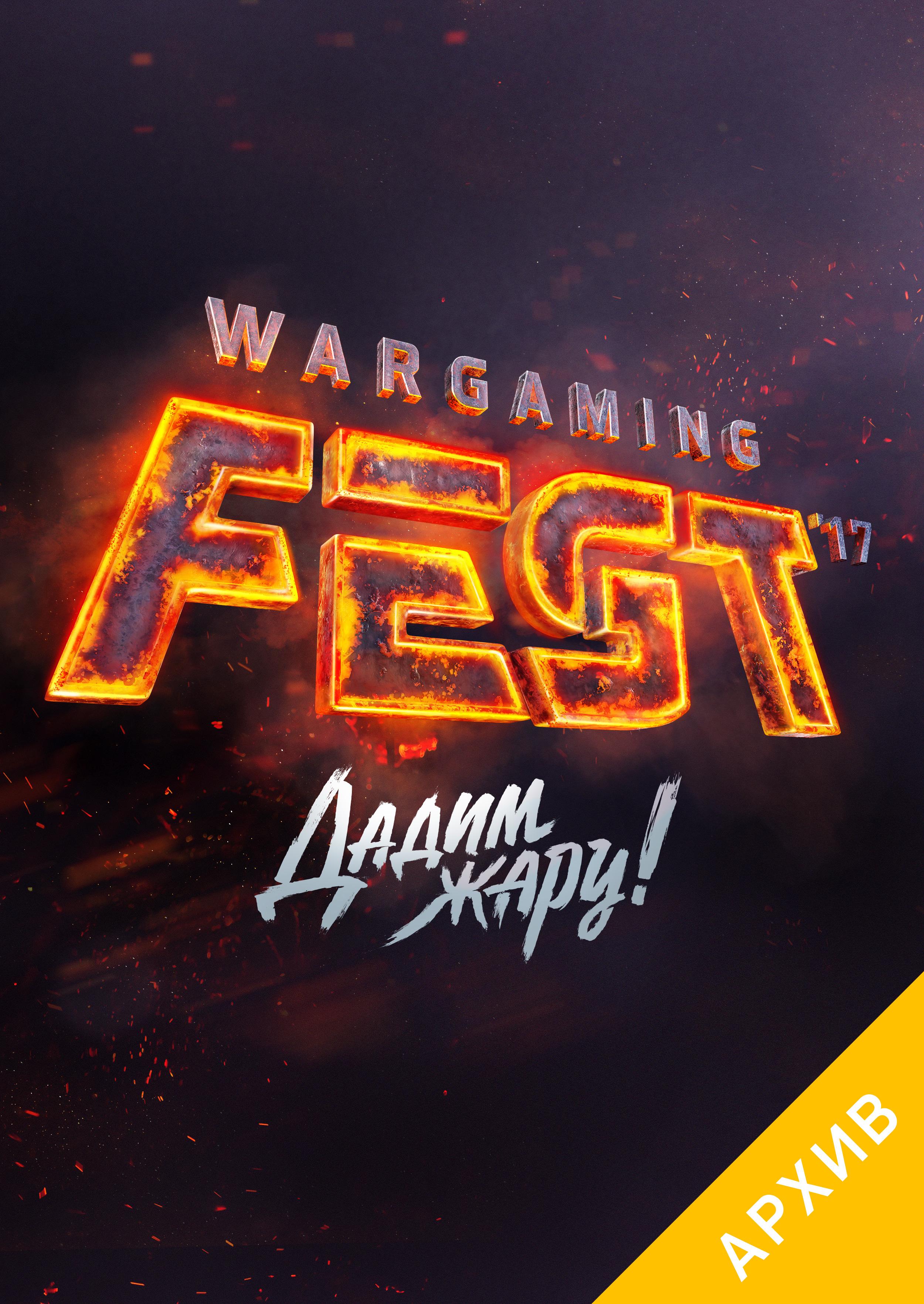 Wargaming Fest 2017
