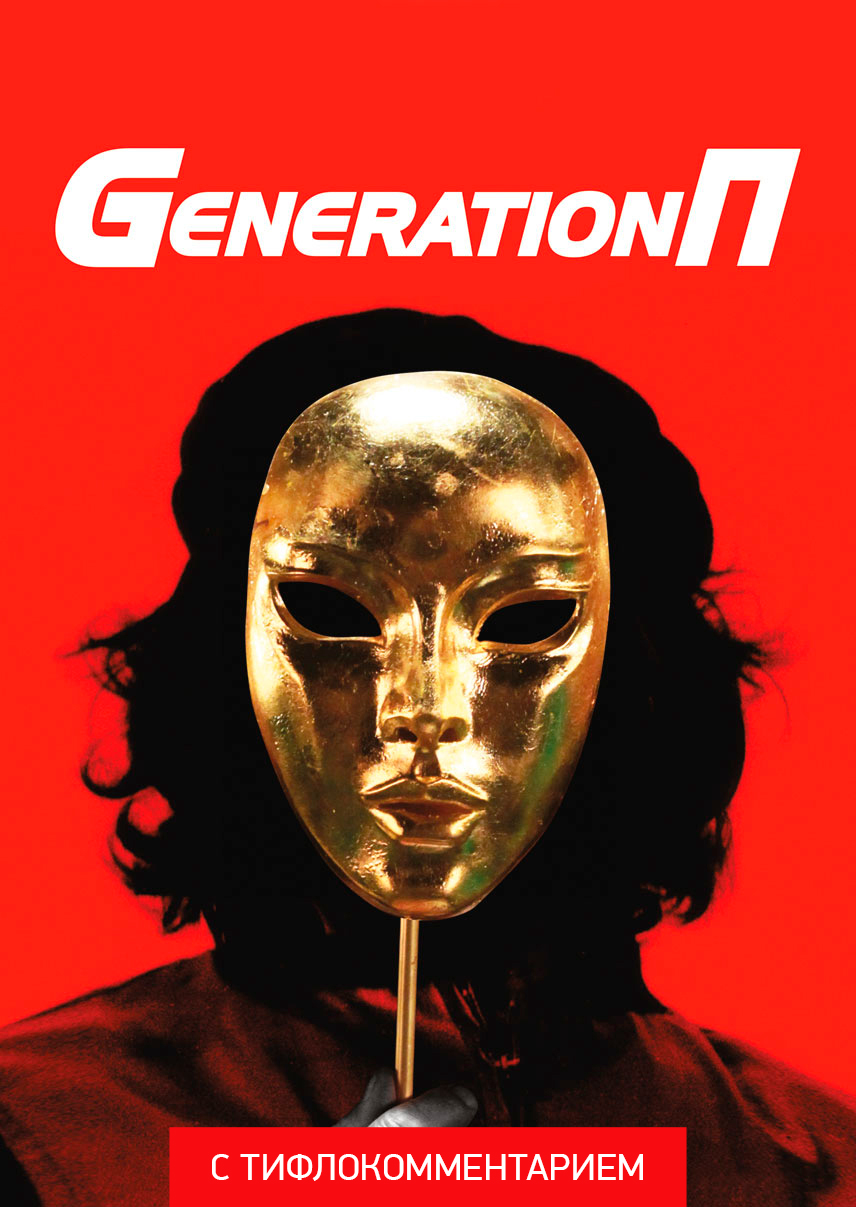 Постер фильма - Generation П (версия с тифлокомментарием)