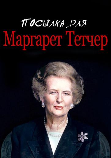 Трейлер: Посылка для Маргарет Тетчер