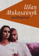 Иван Миколайчук. Посвящение