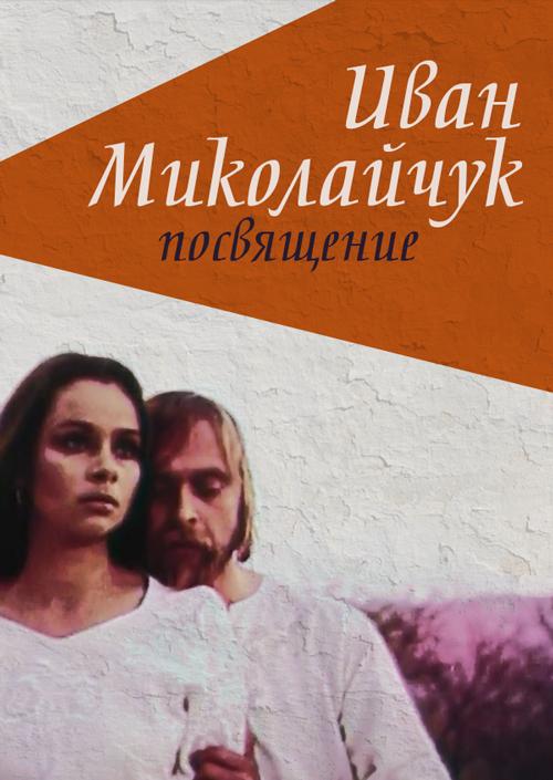 Фрагмент: Иван Миколайчук. Посвящение
