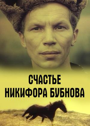 Трейлер: Счастье Никифора Бубнова