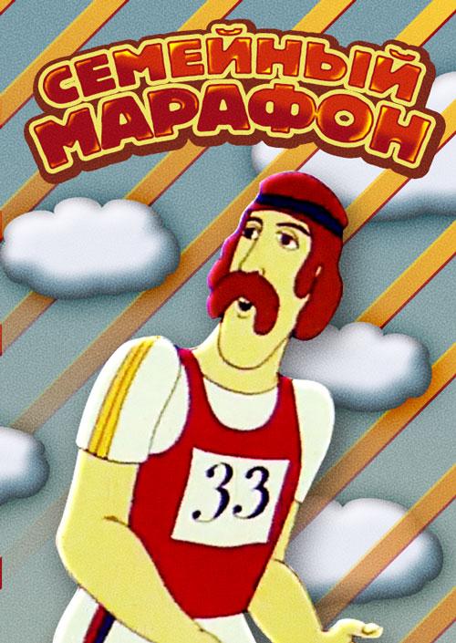Фрагмент: Семейный марафон