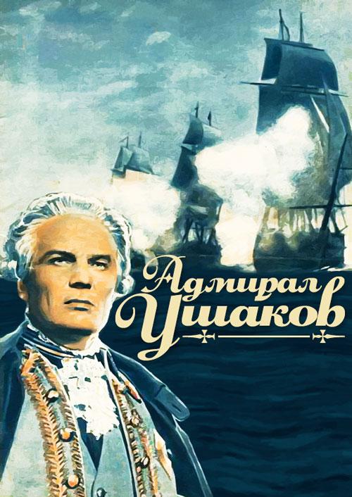 Трейлер: Адмирал Ушаков