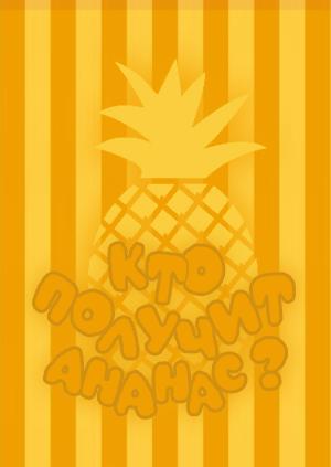 Фрагмент: Кто получит ананас?