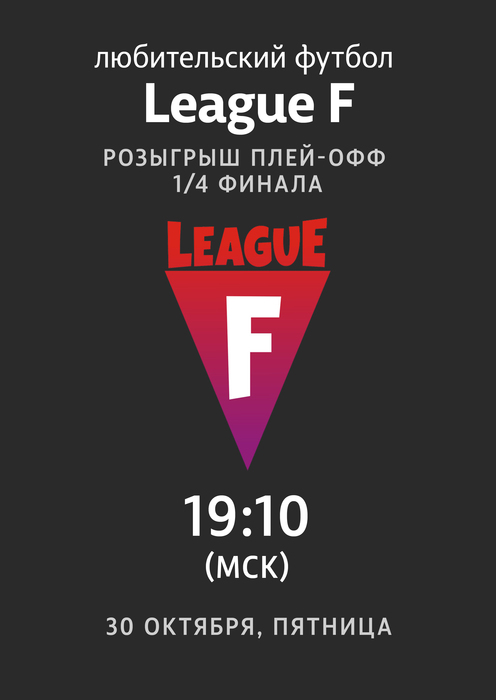 League F. 1/4 финала
