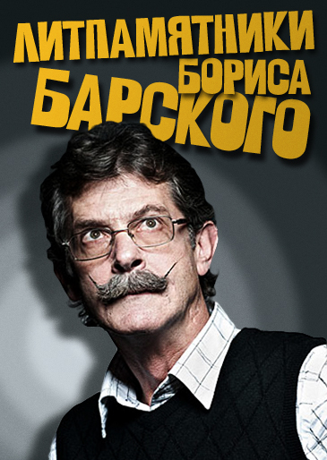 Литпамятники Бориса Барского