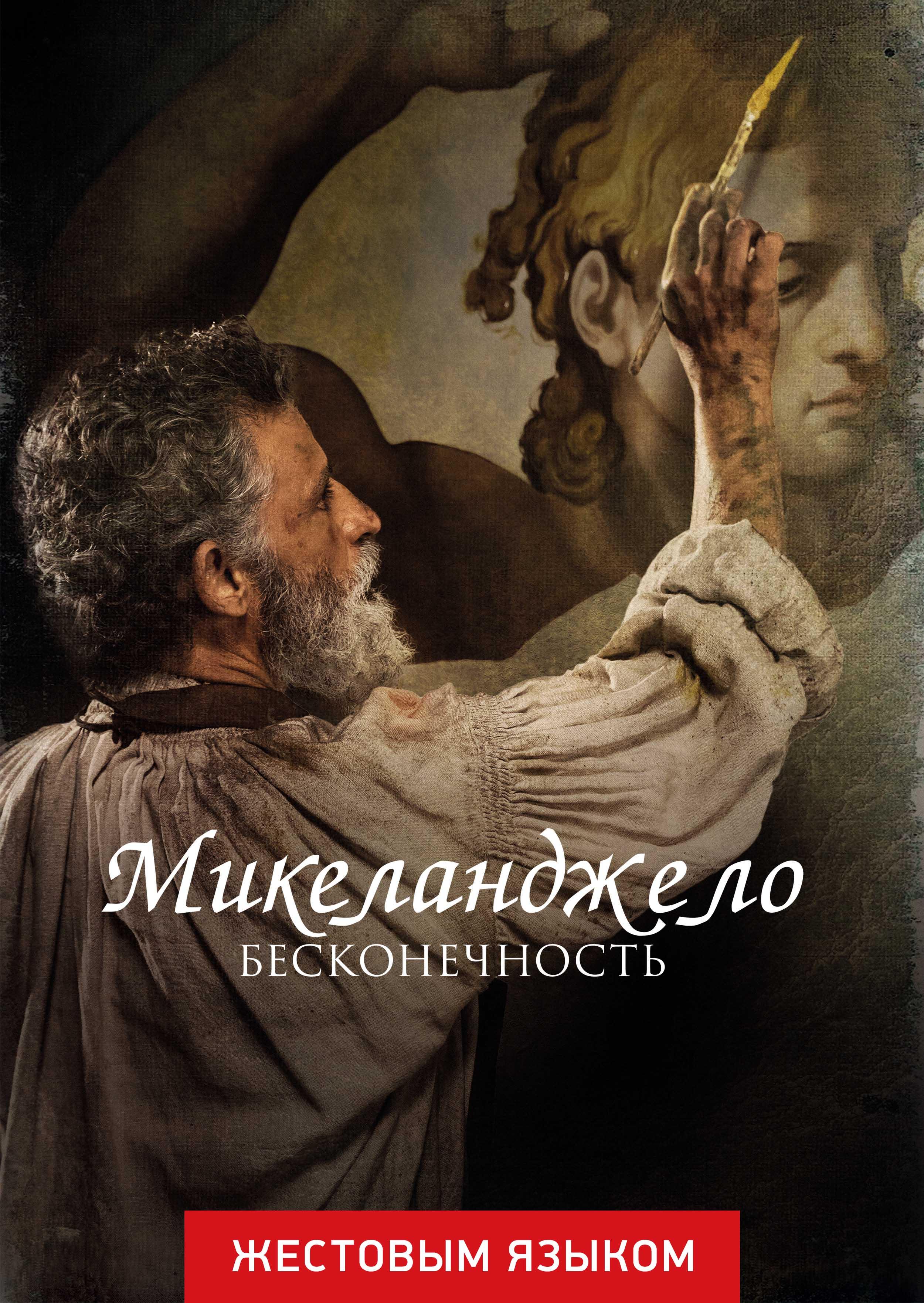 Микеланджело. Бесконечность (жестовым языком)