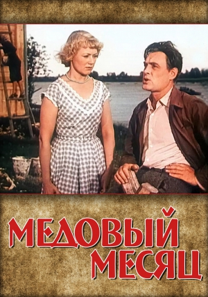 скачать медовый месяц 1956 торрент