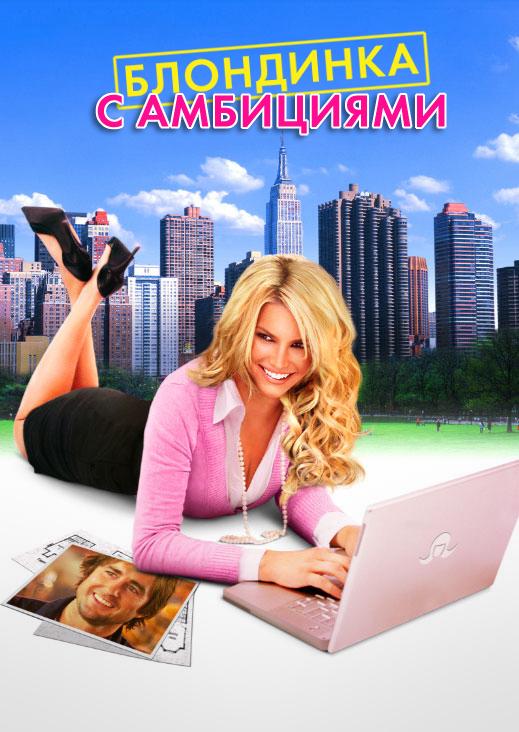 Трейлер: Блондинка с амбициями