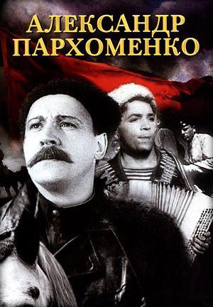 Трейлер: Александр Пархоменко