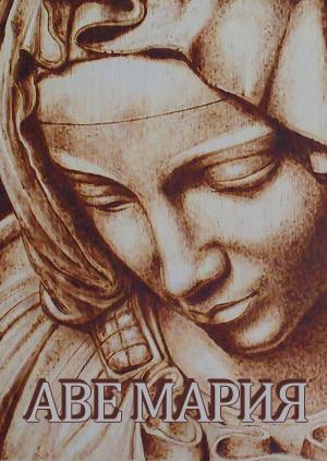 Фрагмент: Аве Мария