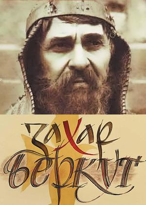 Трейлер: Захар Беркут