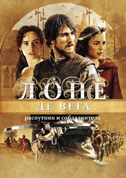Лопе де Вега: Распутник и соблазнитель
