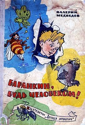 Фрагмент: Баранкин, будь человеком!