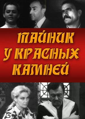 Тайник Скачать Фильм Через Торрент - фото 10