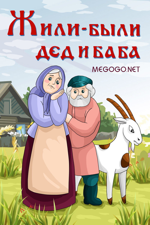 Жили-были дед и баба