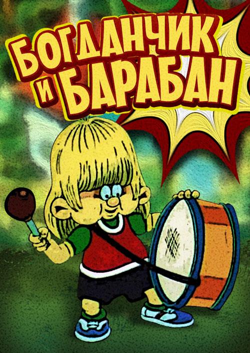 Фрагмент: Богданчик и барабан