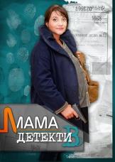 Мама-детектив