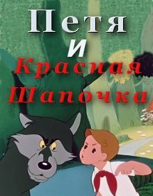 Фрагмент: Петя и Красная Шапочка