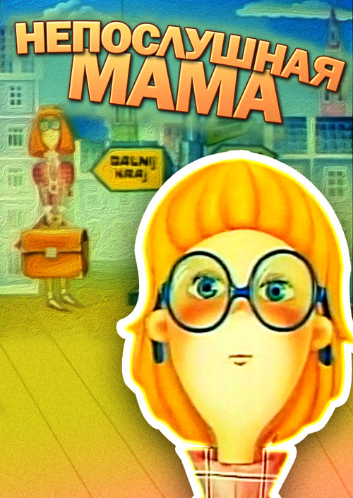Непослушная мама