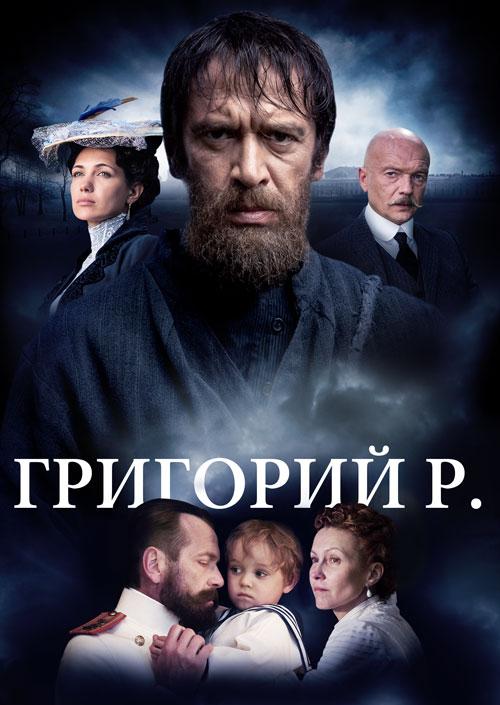Трейлер: Григорий Р.