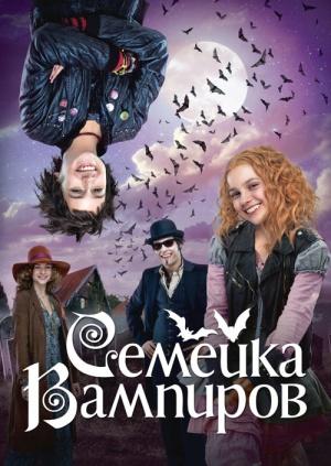 Кадры из фильма семейка вампиров 3 смотреть онлайн на русском языке
