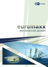 Euromaxx: европейский дизайн