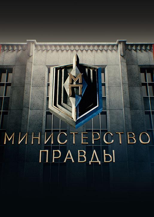 Министерство правды