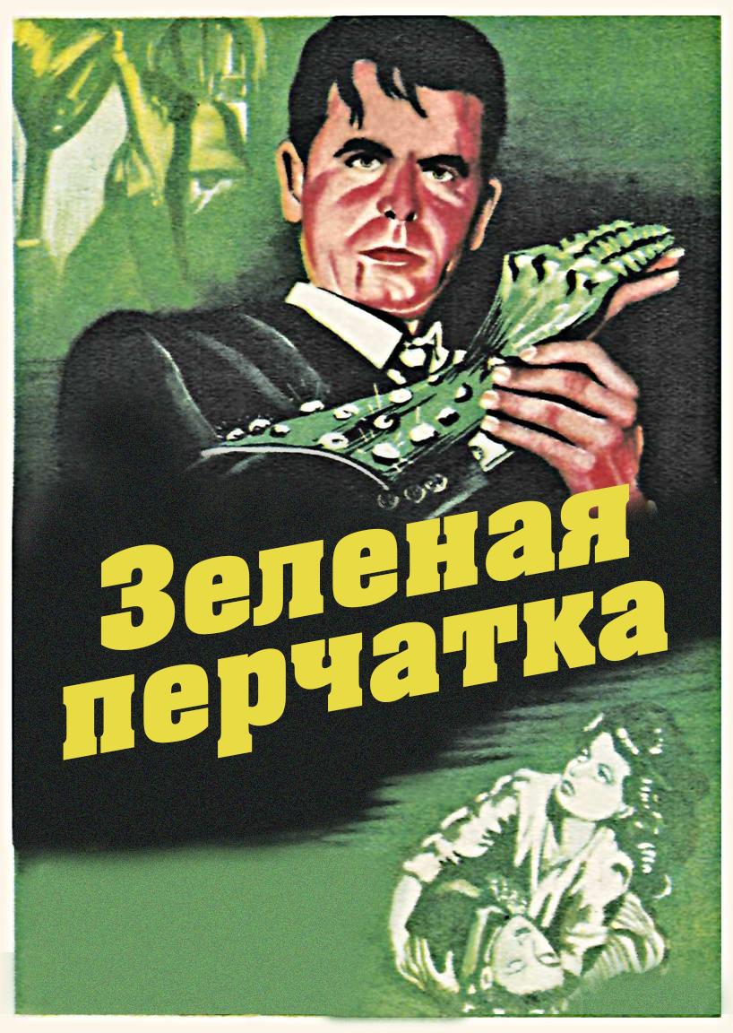 Зеленая перчатка