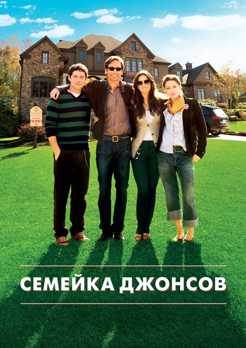 Трейлер: Семейка Джонсов
