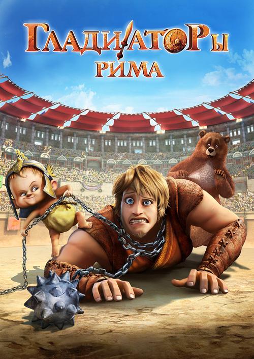 Трейлер: Гладиаторы Рима
