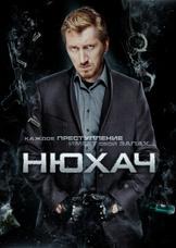 Нюхач (2 сезон)