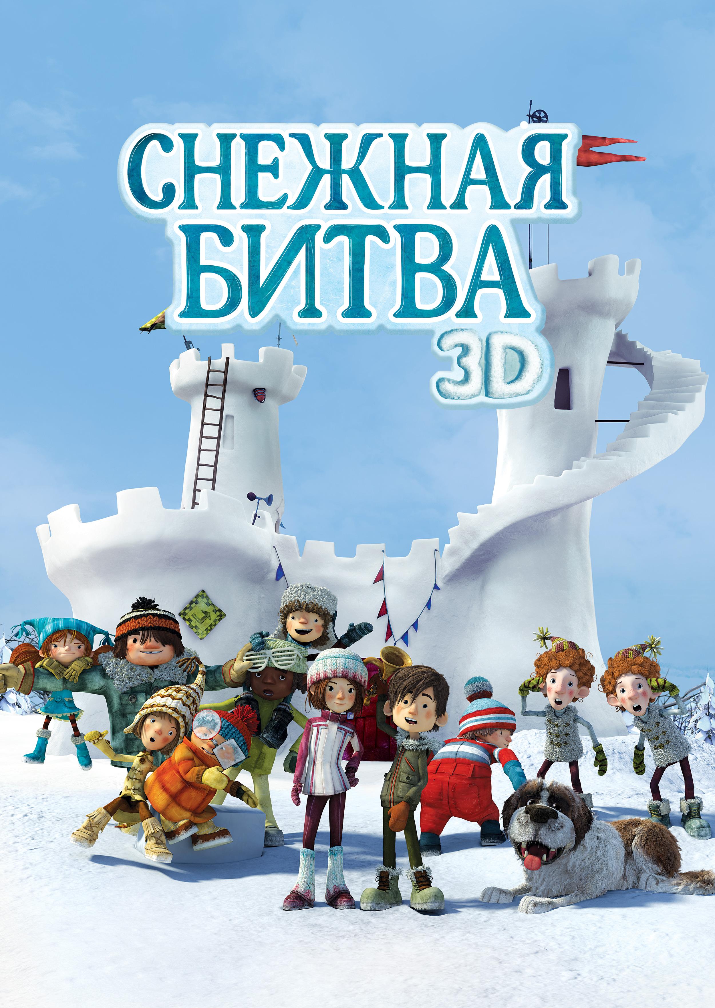 Трейлер: Снежная битва в 3D