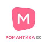 [М] РОМАНТИКА HD