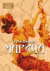 Графиня Марица