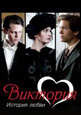 Виктория: История любви