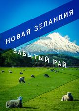 Новая Зеландия: Забытый рай
