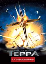 Битва за планету Терра (Сурдоперевод)