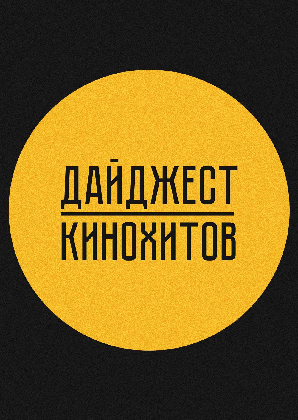 Дайджест кинохитов - 11.10.2015