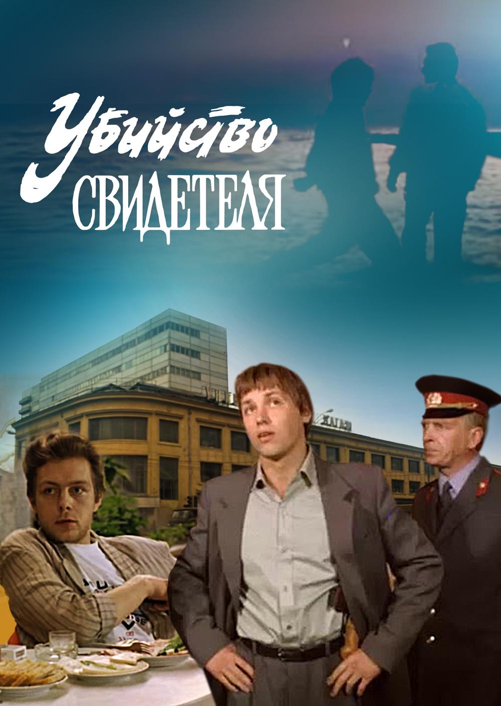 Смотреть фильм Убийство свидетеля онлайн на Кинопод бесплатно