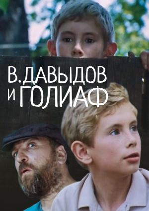 В. Давыдов и Голиаф