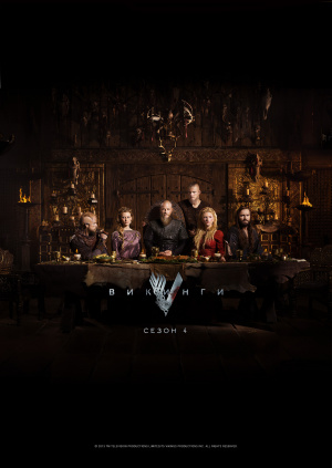 Викинги (Сезон 4, Серии 1-10)