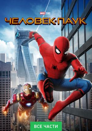 Человек-паук (все части)