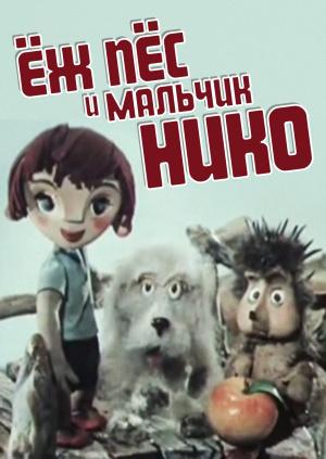 Ёж, пёс и мальчик Нико