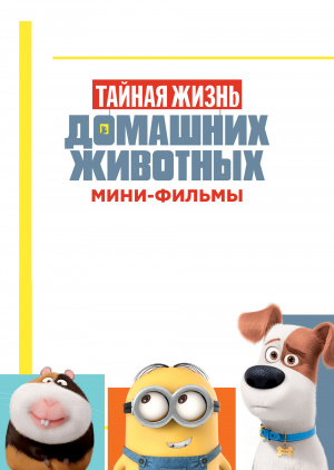 Тайная жизнь домашних животных: мини-фильмы