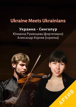 Ukraine meets Ukrainian