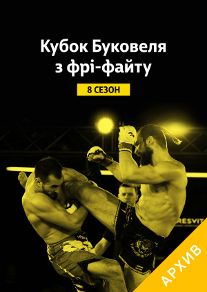 Кубок Буковеля по фри-файту 2018