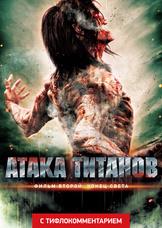 Атака титанов. Фильм второй: Конец света  (версия с тифлокомментарием)