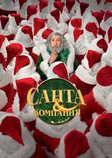 Санта и компания (трейлер)